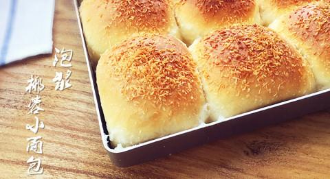 泡浆椰蓉小面包